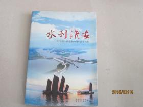 水利淮安——纪念中国治淮60周年淮安专辑