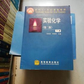 面向21世纪课程教材:实验化学(下)(第2版)