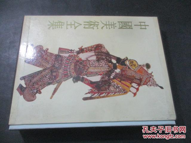 中国美术全集 工艺美术篇12 民间玩具剪纸皮影