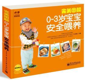 完美图解0~3岁宝宝安全喂养(全彩):孕育幸福事·育儿系列