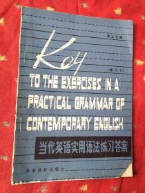 当代英语实用语法练习答案(修订本)