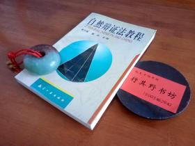 【自然辩证法教程】阐述了马克思主义自然观、科学技术方法论和科学技术观,共三篇十一章。航空工业出版社1998年编写
