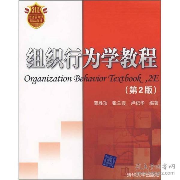 21世纪经济管理类精品教材:组织行为学教程