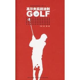 高尔夫实战法则——伟大的高尔夫系列
