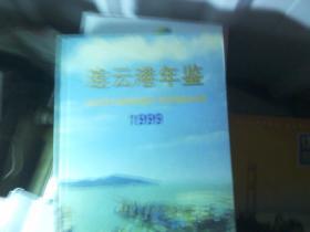 连云港年鉴 1999年 创刊号