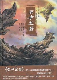 云中兰若:中坚漫画先锋系列 9787108045836