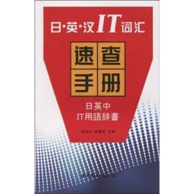 日·英·汉IT词汇速查手册(日英中IT用语辞书)