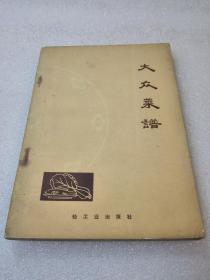 《大众菜谱》★★稀少!老菜谱!扉页语录!轻工业出版社 1973年2版3印 平装1册全