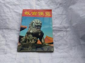 故宫便览   一版一印仅5000册