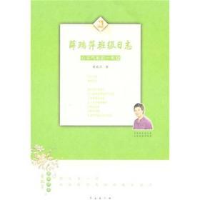 薛瑞萍班级日志:心平气和的一年级