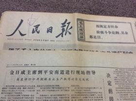人民日报 1976年9月10至9月28日合售 毛主席逝世专题 补图9月26日(1一6版)