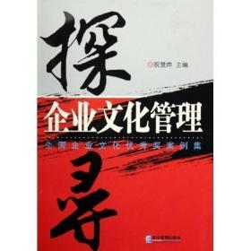 全国企业文化优秀奖案例集:探寻企业文化管理