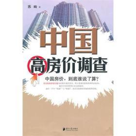 中国高房价调查