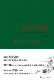 儒教与民族国家(精装本)