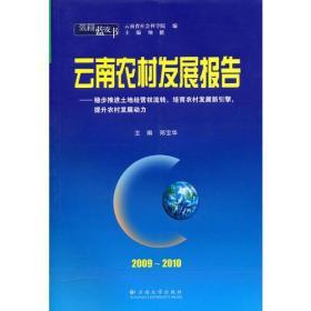 2009-2010-云南蓝皮书:云南农村发展报告 / 主编 / 郑宝华