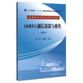 GMDSS通信设备与业务 正版 陈放,张国强 9787563231300 大连海事大学出版社 正品书店
