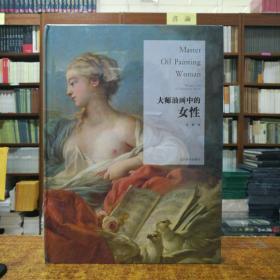 大师油画中的女性