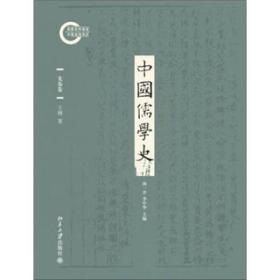 中国儒学史(先秦卷)