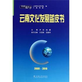 2009-2010云南蓝皮书:云南文化发展蓝皮书 / 主编 /尹欣 纳麒