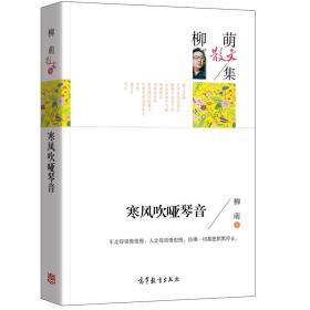 名家散文典藏版-柳萌散文集:寒风吹哑琴音