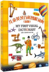 儿童英汉百科图解词典(新版)(点读版) 加拿大QA国际图书出版