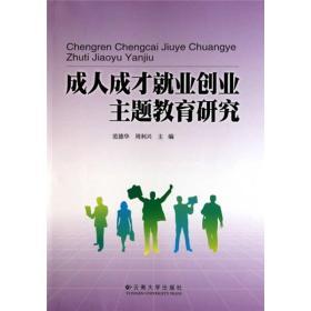 成人成才就业创业主题教育研究