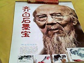 齐白石墨宝(1998年精品挂历)