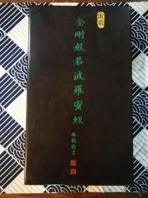 林则徐手书金刚般若波罗蜜经 卷轴装(9.9米)