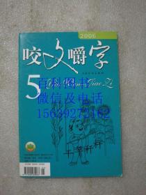 咬文嚼字  2006年  05,    品如图