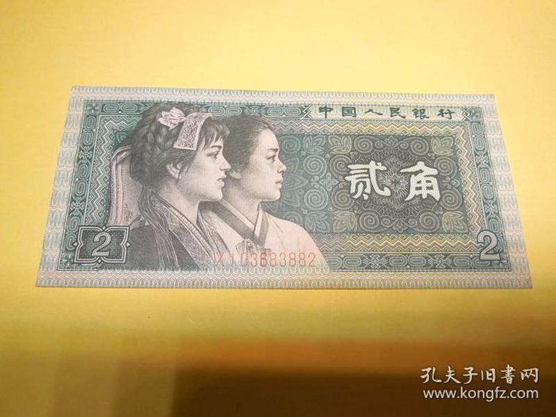 第四版人民币8002XI03683882贰角冠号纸币收藏无下水包真品旧纸钞