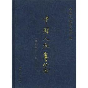 中国人权年鉴(2000-2005)(精)