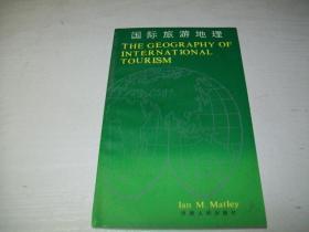 国际旅游地理