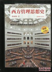西方管理思想史(插图修订第4版)    郭咸纲著