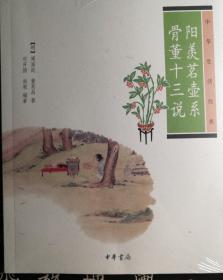 阳羡茗壶系.骨董十三说:中华生活经典