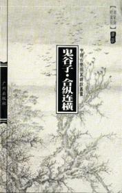 易经徐奇堂广州出版社