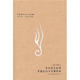 文化形态史观·中国文化与中国的兵:民国学术丛刊