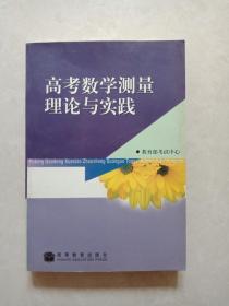 高考数学测量理论与实践(正版原版书)