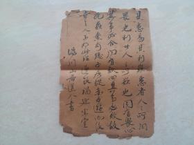 清代毛笔老手写  绣门山居道人书 手稿一份