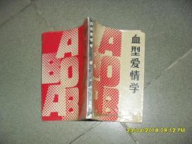 血型爱情学(7品小32开外观有破损1988年1版1印5万册228页)40906