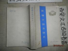 新编中国法制史