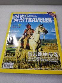 《时尚旅游》中国旅游出版社 2007年第8期 总第147期 平装一册全
