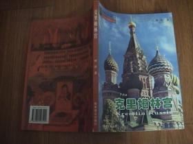 克里姆林宫(外国著名宫殿风情丛书)