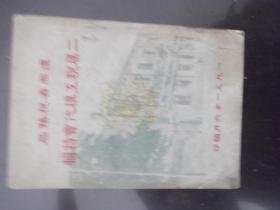 辽西省税务局二届税工模代会特辑  符全体与会人员合影 签名录及工作照 1951年6月编印 繁体版