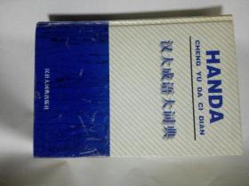 汉大成语大辞典