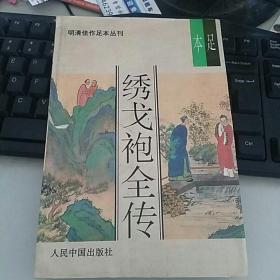 明清佳作足本丛刊:绣戈袍全传【足本、一版一印】