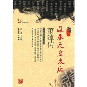 中国古代名后传记丛书-辽承天皇太后萧绰传
