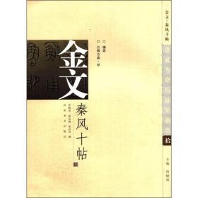 金文·秦风十贴(10)