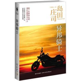 异邦骑士:岛田庄司作品集03