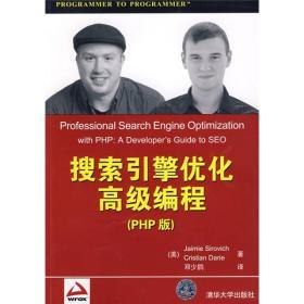 搜索引擎优化高级编程:Professional Search Engine Optimization With PHP