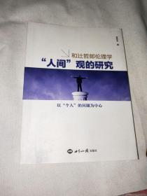 """""""人间""""观的研究-以""""个人""""的问题为中心(和辻哲郎伦理学,日文版)"""